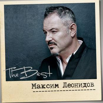 Максим Леонидов презентовал сборник хитов
