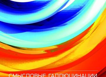 «Смысловые Галлюцинации» и DJ Nejtrino выпустили совместный мини-альбом