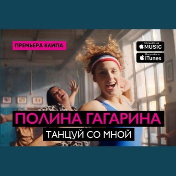 Полина Гагарина презентовала яркий клип