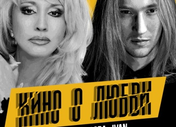Ирина Аллегрова записала дуэт с молодым музыкантом