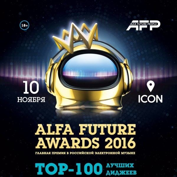 Alfa Future Awards 2016 Ежегодная российская профессиональная Премия в области электронной музыки