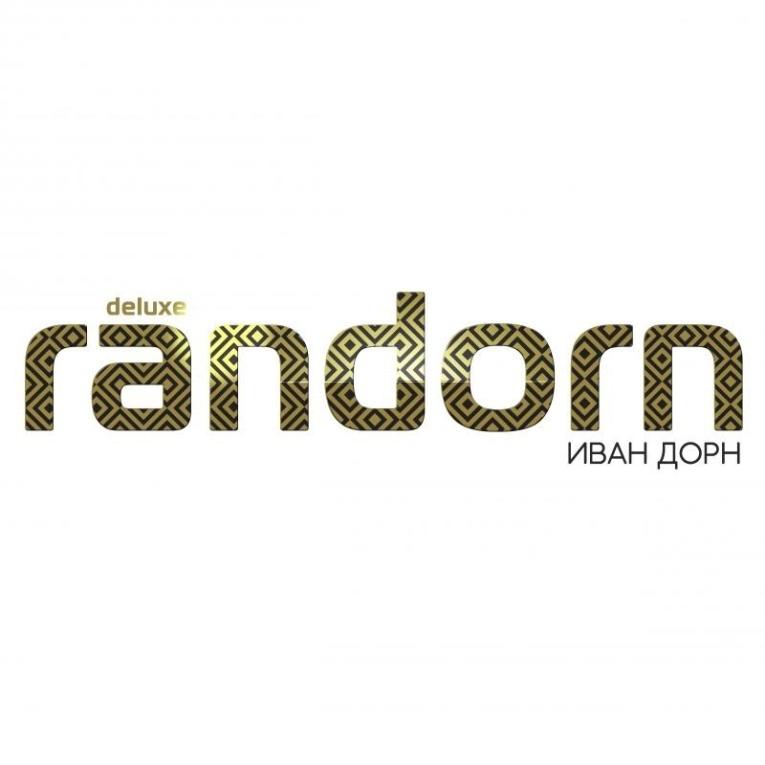 Иван Дорн выпустил альбом с дополнениями