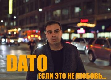 Новое музыкальное видео Dato на песню «Если это не любовь»