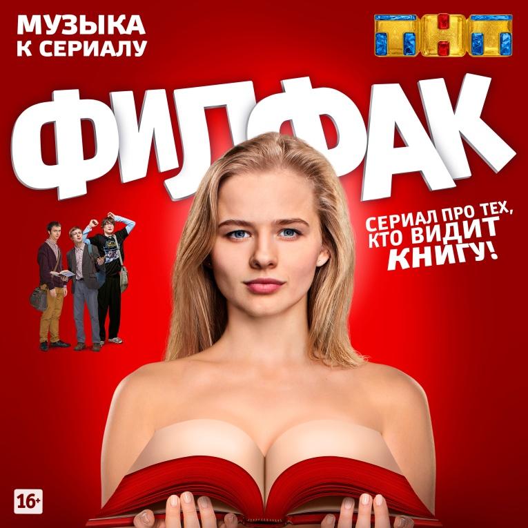Вышел саундтрек к новому сериалу ТНТ «Филфак»