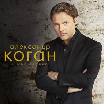 Александр Коган выпускает новый альбом