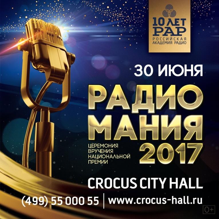 Прямая трансляция церемонии вручения премии «Радиомания – 2017»