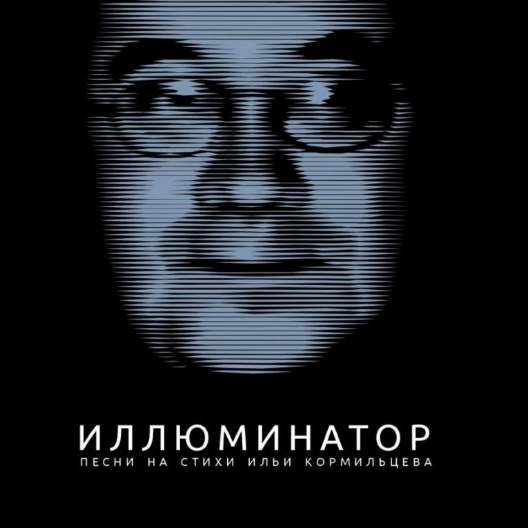 Восьмой фестиваль памяти Ильи Кормильцева Иллюминатор» пройдет в Москве