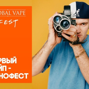 Кинофестиваль GLOBAL VAPE SKETCH FEST 2018