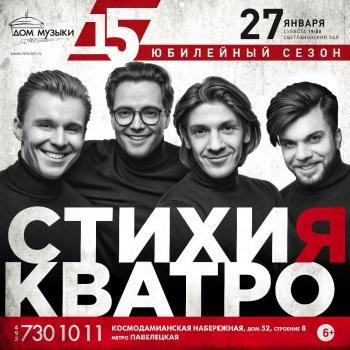 КВАТРО: «Стихия» покорит «Дом Музыки» 27 января 2018 года