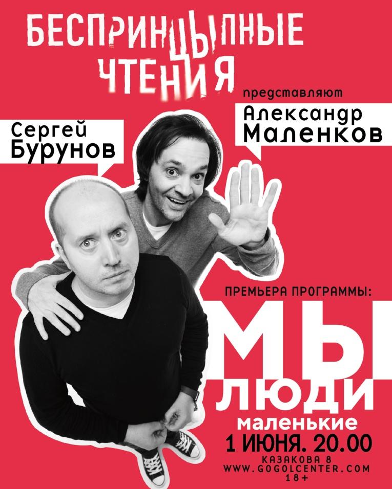 Сергей Бурунов и Александр Маленков в Премьере юмористической программе «Мы люди маленькие»