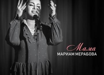 Мариам Мерабова спела о маме