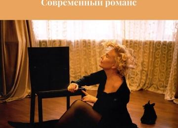 Ирина Туманова продолжает жизнь русского романса в современном
