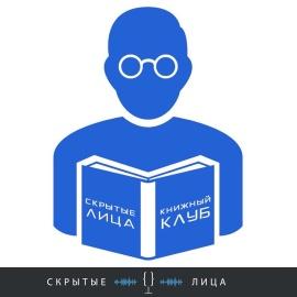 #4 Скрытые лица - книжный клуб