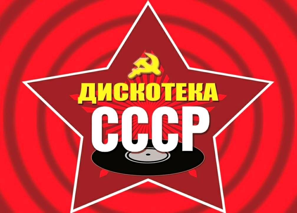 ДИСКОТЕКА  НАЗАД  В  СССР