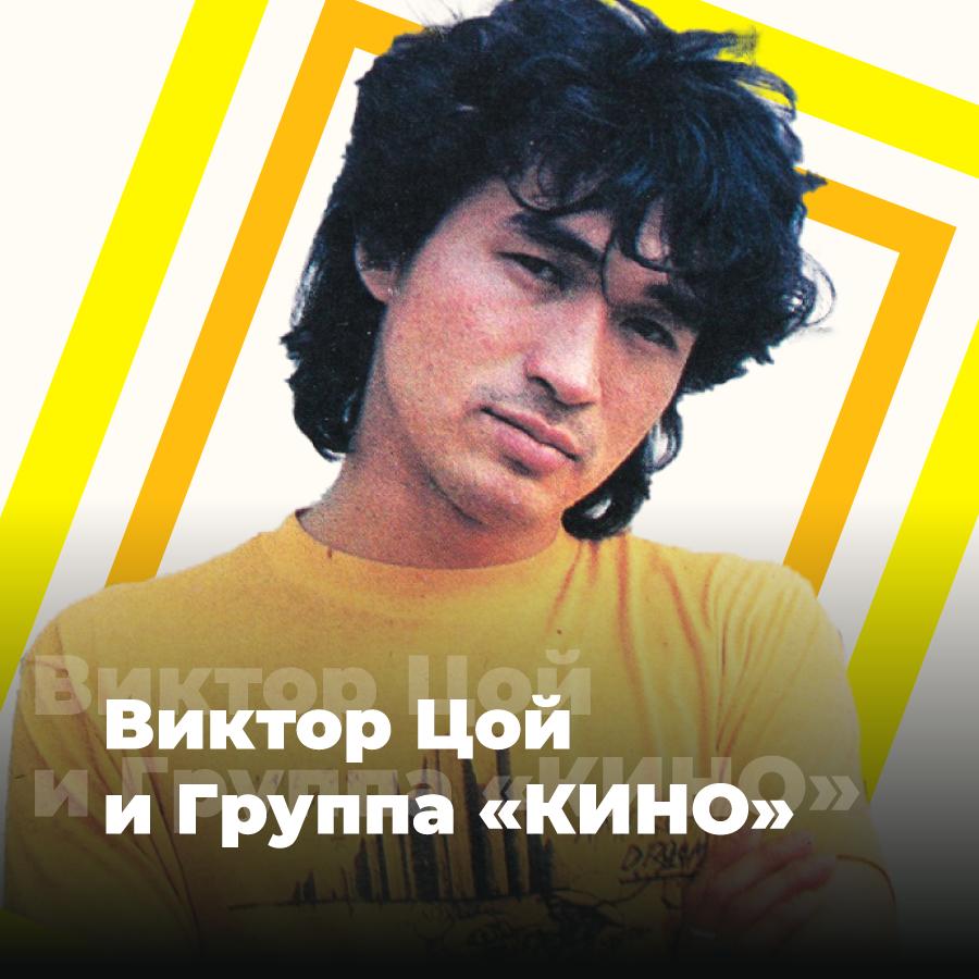 Виктор Цой и группа «КИНО»