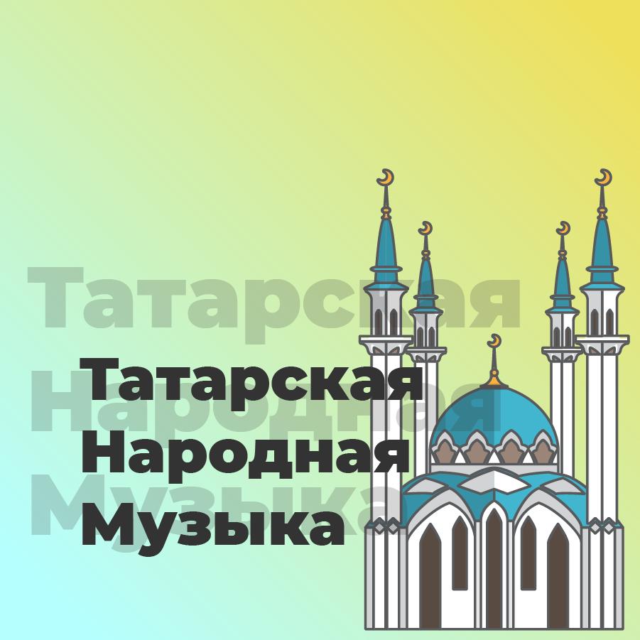 Татарская Народная Музыка