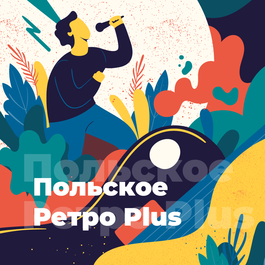 Польское Ретро Plus